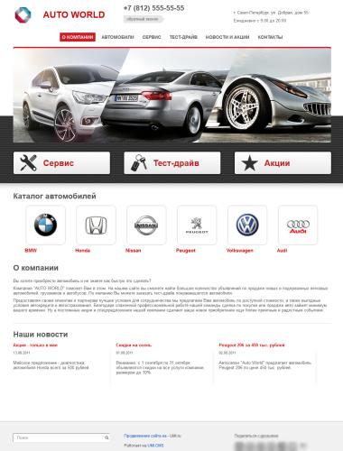 Шаблоны сайтов авто